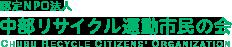 特定非営利活動法人 中部リサイクル運動市民の会
